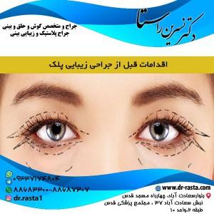 اقدامات قبل از جراحی زیبایی پلک