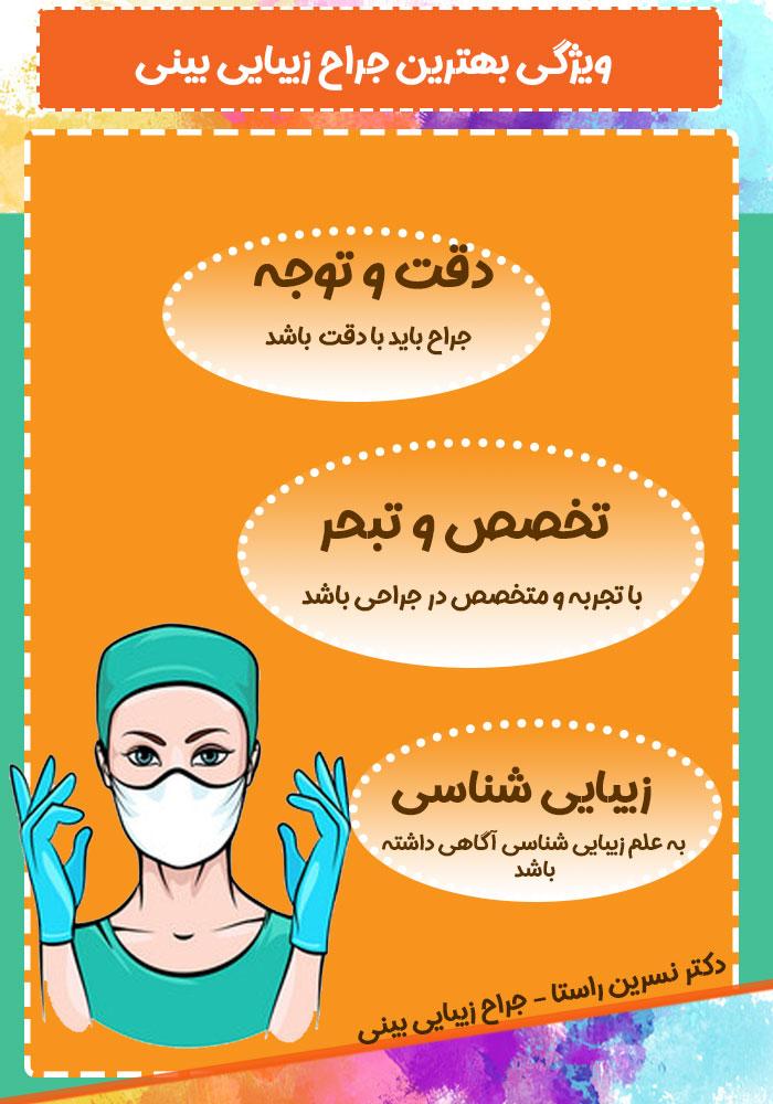 ویژگی های بهترین جراح بینی
