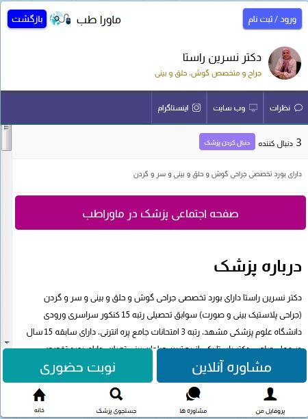 مشاوره آنلاین دکتر نسرین راستا